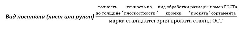 Схема обозначения листового проката